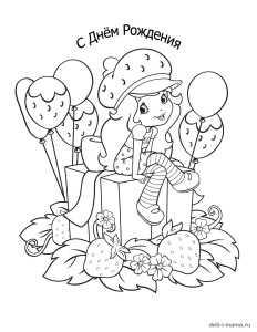 день рождения раскраска Deti I Mama Ru