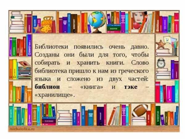 Какие бывают библиотеки доклад 6597