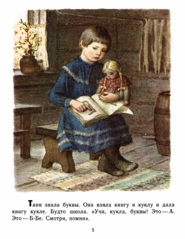 Рассказы для детей л толстого. Лев и собачка